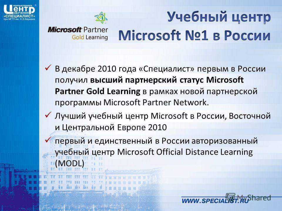 В декабре 2010 года «Специалист» первым в России получил высший партнерский статус Microsoft Partner Gold Learning в рамках новой партнерской программы Microsoft Partner Network. Лучший учебный центр Microsoft в России, Восточной и Центральной Европе