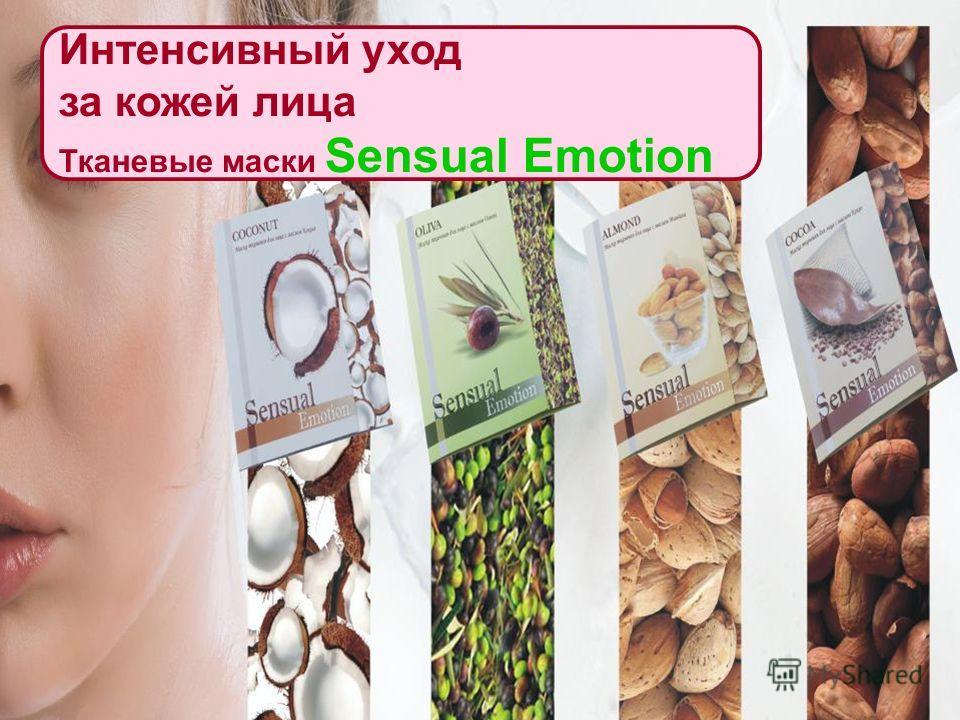 Интенсивный уход за кожей лица Тканевые маски Sensual Emotion
