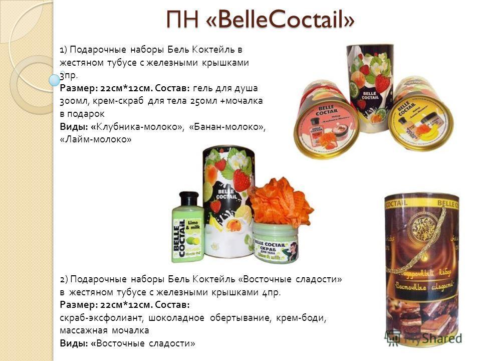 ПН «BelleCoctail» 1) Подарочные наборы Бель Коктейль в жестяном тубусе с железными крышками 3 пр. Размер : 22 см *12 см. Состав : гель для душа 300 мл, крем - скраб для тела 250 мл + мочалка в подарок Виды : « Клубника - молоко », « Банан - молоко »,