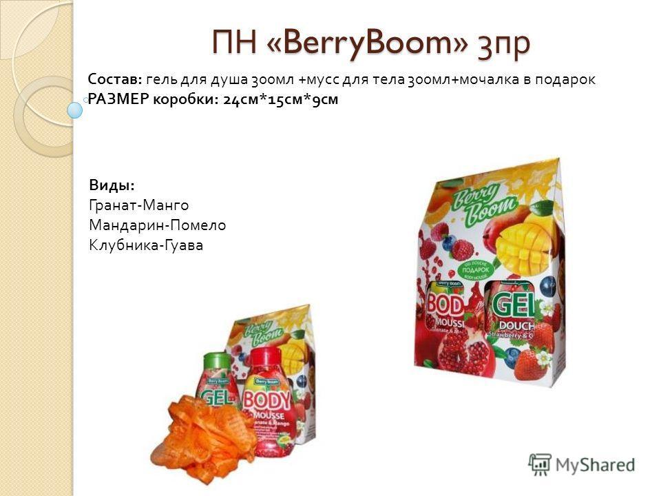 ПН «BerryBoom» 3 пр Состав : гель для душа 300 мл + мусс для тела 300 мл + мочалка в подарок РАЗМЕР коробки : 24 см *15 см *9 см Виды : Гранат - Манго Мандарин - Помело Клубника - Гуава