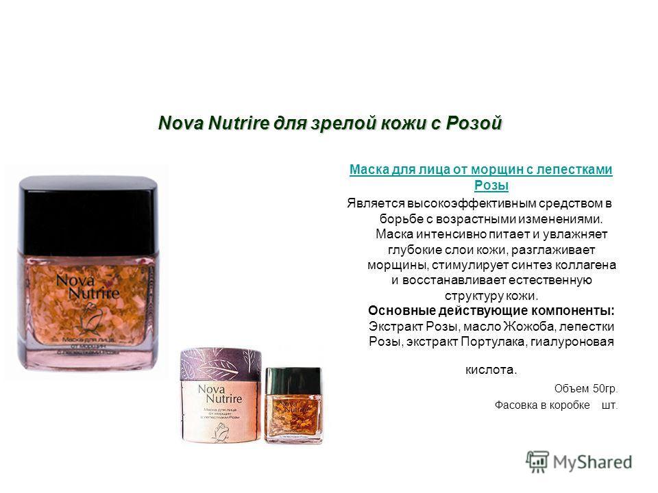 Nova Nutrire для зрелой кожи с Розой Маска для лица от морщин с лепестками РозыМаска для лица от морщин с лепестками Розы Является высокоэффективным средством в борьбе с возрастными изменениями. Маска интенсивно питает и увлажняет глубокие слои кожи,