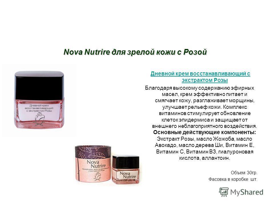Nova Nutrire для зрелой кожи с Розой Дневной крем восстанавливающий с экстрактом Розы Дневной крем восстанавливающий с экстрактом Розы Благодаря высокому содержанию эфирных масел, крем эффективно питает и смягчает кожу, разглаживает морщины, улучшает