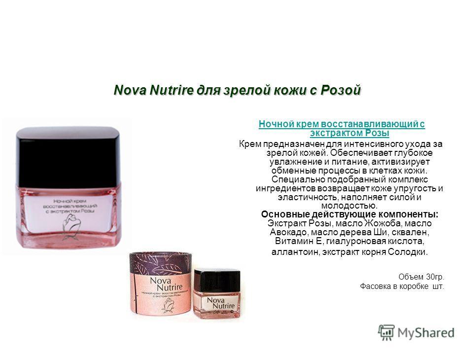 Nova Nutrire для зрелой кожи с Розой Ночной крем восстанавливающий с экстрактом РозыНочной крем восстанавливающий с экстрактом Розы Крем предназначен для интенсивного ухода за зрелой кожей. Обеспечивает глубокое увлажнение и питание, активизирует обм