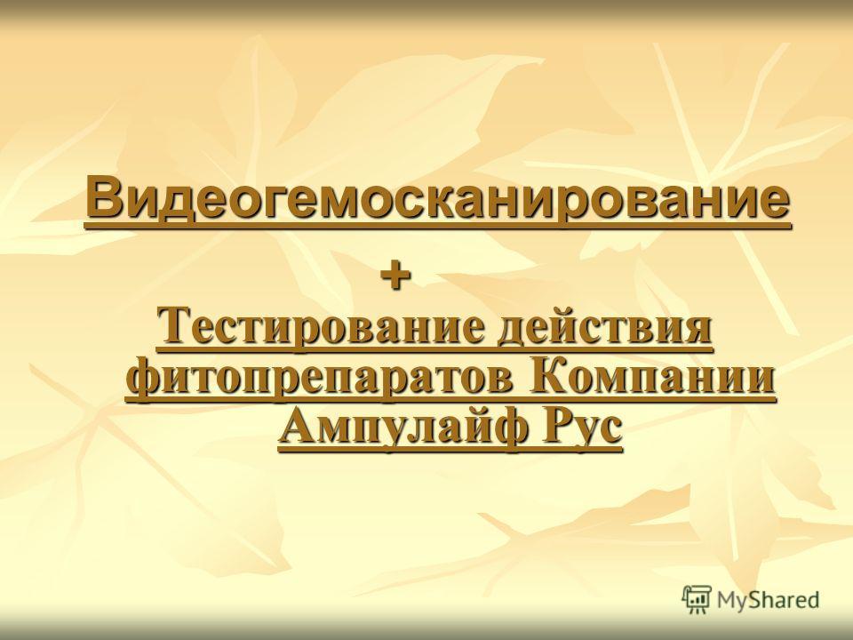 Тестирование действия фитопрепаратов Компании Ампулайф Рус Видеогемосканирование +