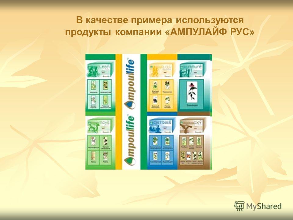 В качестве примера используются продукты компании «АМПУЛАЙФ РУС»