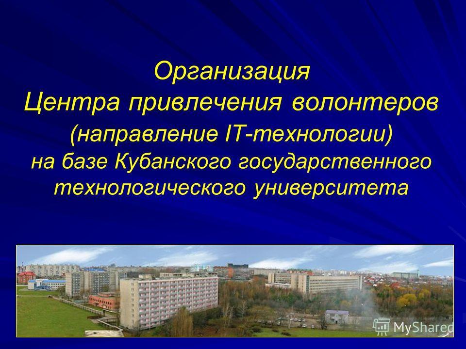Организация Центра привлечения волонтеров (направление IT-технологии) на базе Кубанского государственного технологического университета