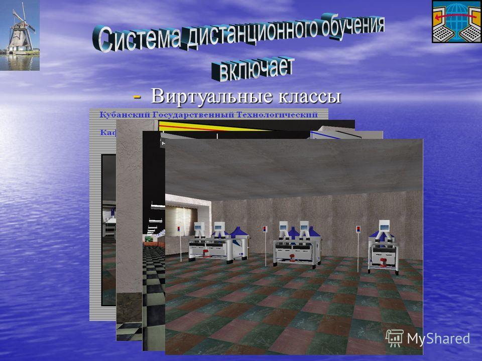 - Виртуальные классы