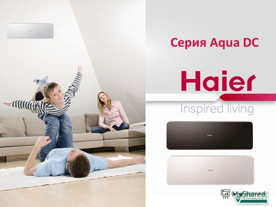 Серия Aqua DC