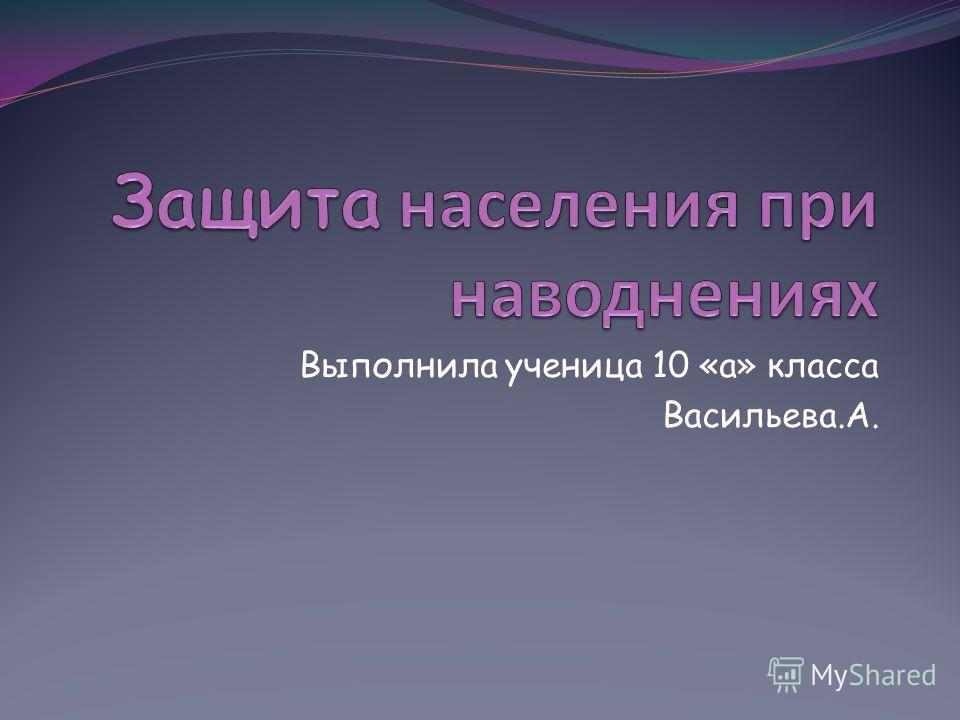 Выполнила ученица 10 «а» класса Васильева.А.