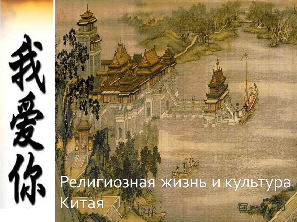 Религиозная жизнь и культура Китая