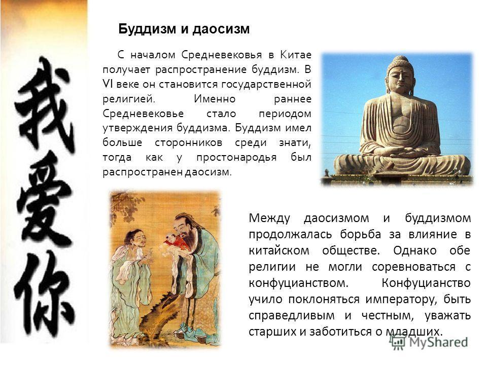 С началом Средневековья в Китае получает распространение буддизм. В VI веке он становится государственной религией. Именно раннее Средневековье стало периодом утверждения буддизма. Буддизм имел больше сторонников среди знати, тогда как у простонародь