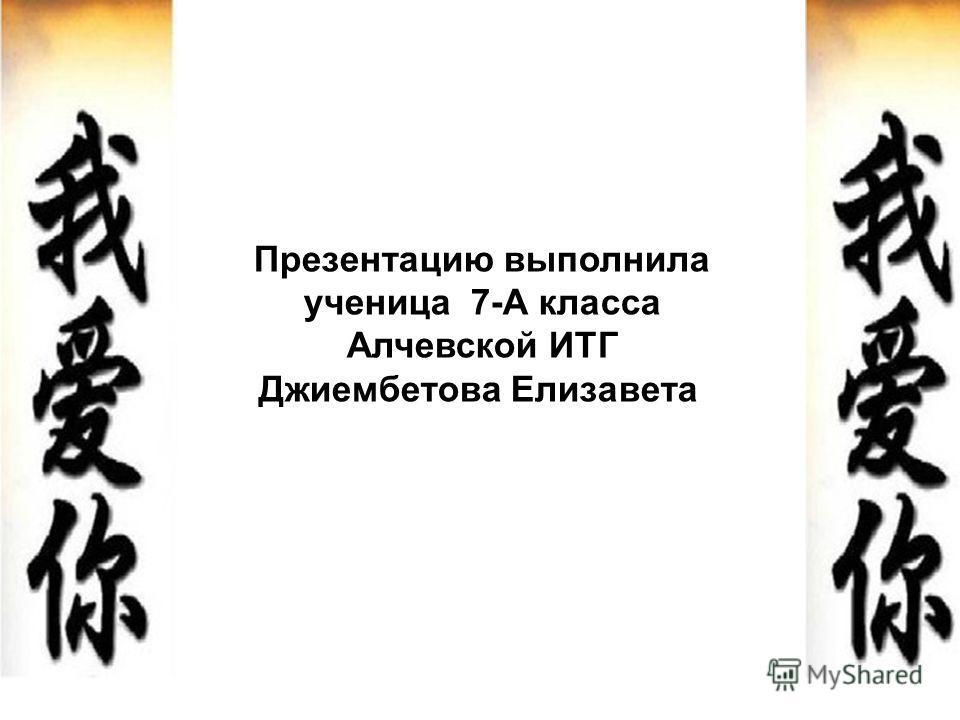Презентацию выполнила ученица 7-А класса Алчевской ИТГ Джиембетова Елизавета