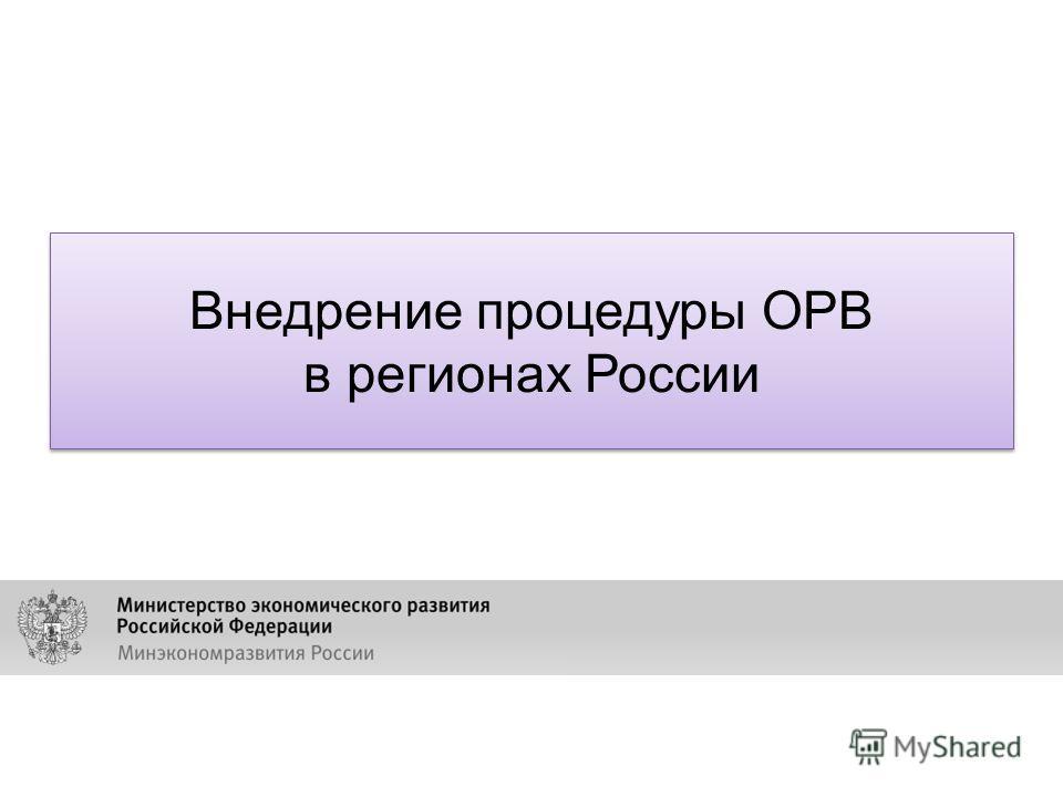 Внедрение процедуры ОРВ в регионах России Внедрение процедуры ОРВ в регионах России