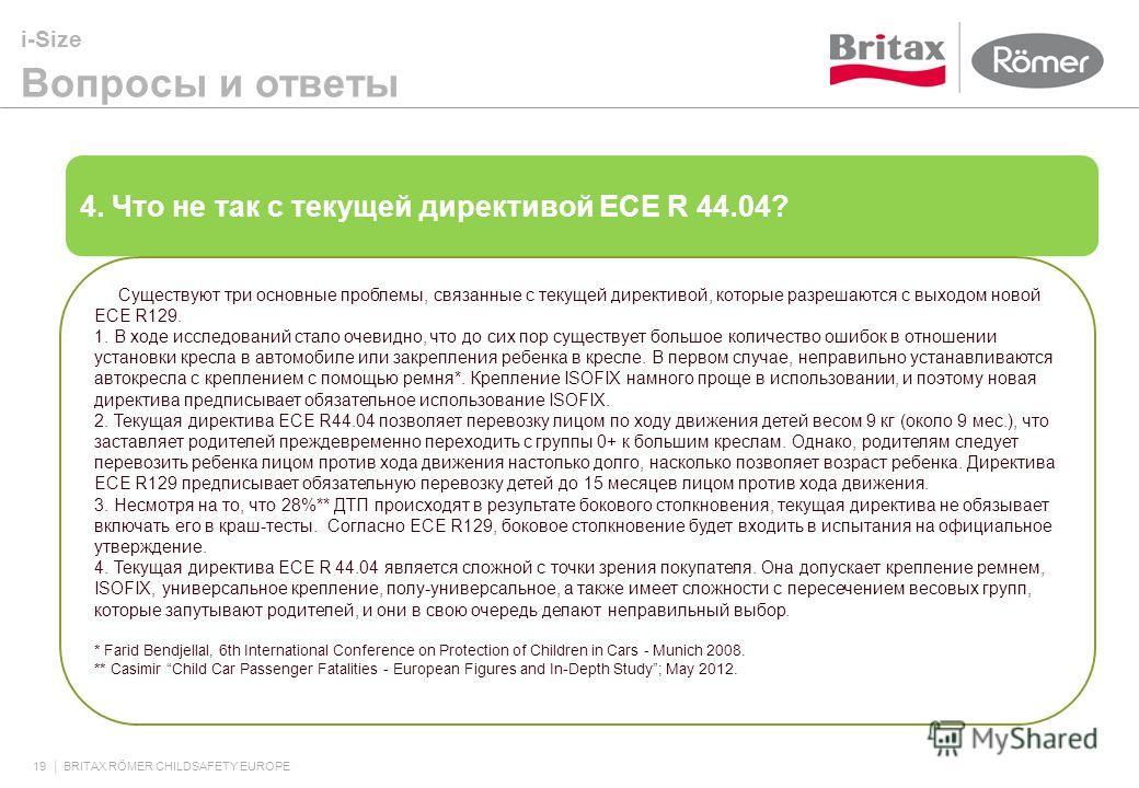 i-Size Вопросы и ответы 19 BRITAX RÖMER CHILDSAFETY EUROPE 4. Что не так с текущей директивой ECE R 44.04? Существуют три основные проблемы, связанные с текущей директивой, которые разрешаются с выходом новой ECE R129. 1. В ходе исследований стало оч