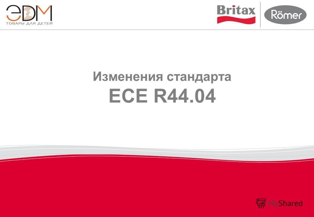 Изменения стандарта ECE R44.04