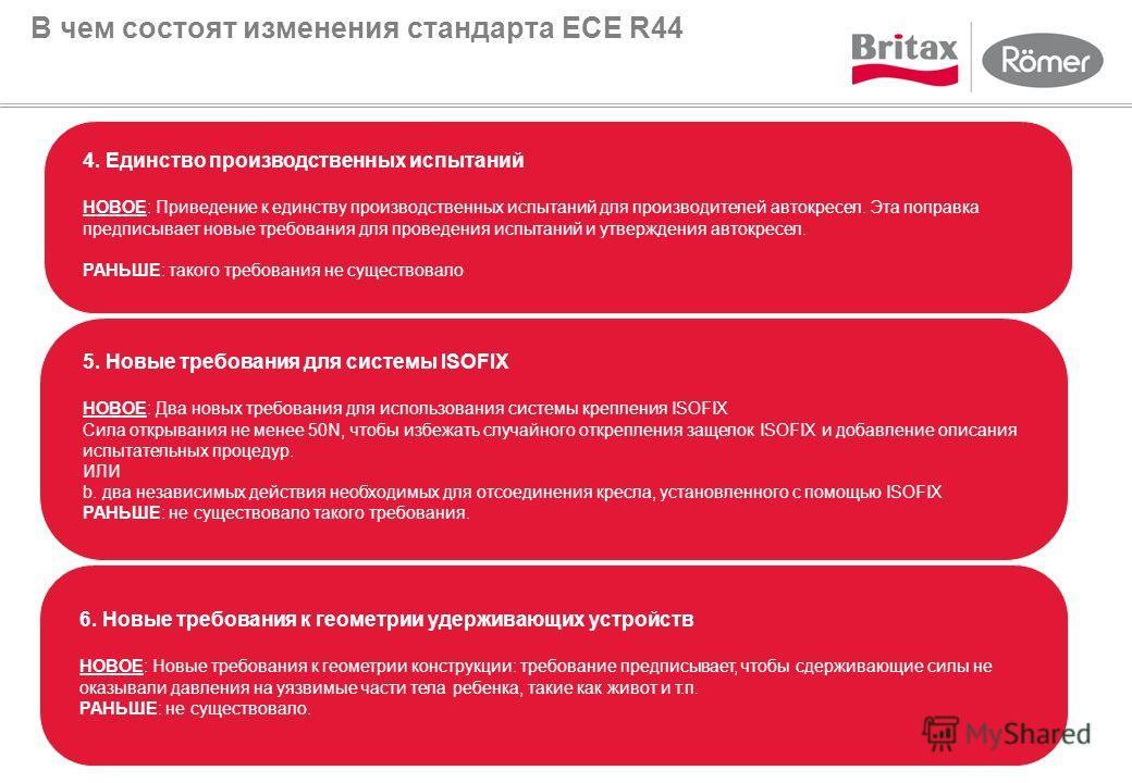 В чем состоят изменения стандарта ECE R44 4. Единство производственных испытаний НОВОЕ: Приведение к единству производственных испытаний для производителей автокресел. Эта поправка предписывает новые требования для проведения испытаний и утверждения