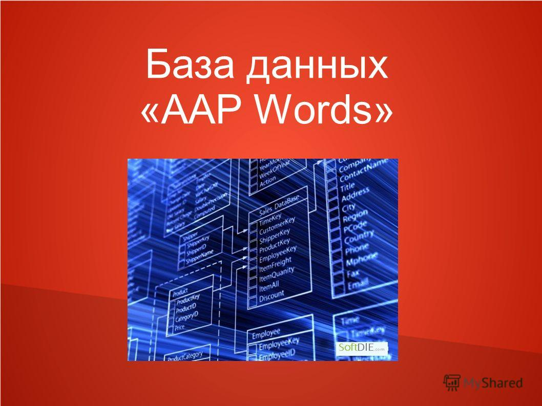 База данных «AAP Words»