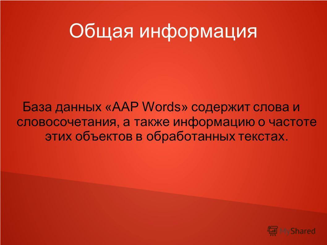 Общая информация База данных «AAP Words» содержит слова и словосочетания, а также информацию о частоте этих объектов в обработанных текстах.