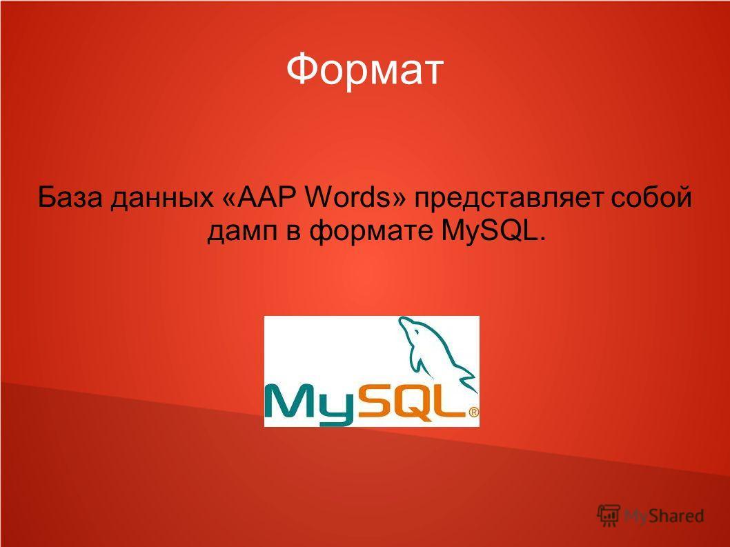 Формат База данных «AAP Words» представляет собой дамп в формате MySQL.