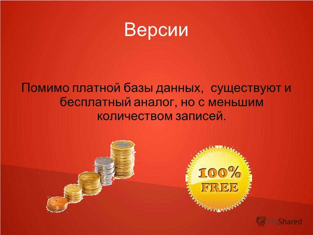 Версии Помимо платной базы данных, существуют и бесплатный аналог, но с меньшим количеством записей.