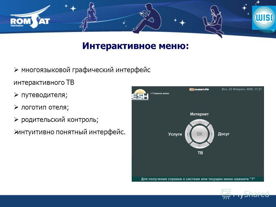 Интерактивное меню: многоязыковой графический интерфейс интерактивного ТВ путеводителя; логотип отеля; родительский контроль; интуитивно понятный интерфейс.