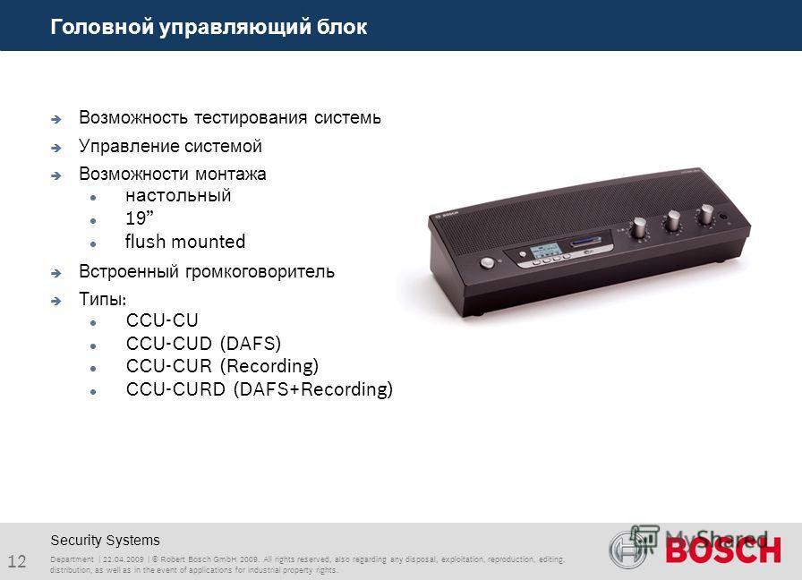 Click to edit Master title style 12 Головной управляющий блок Security Systems Возможность тестирования системы Управление системой Возможности монтажа настольный 19 flush mounted Встроенный громкоговоритель Типы: CCU-CU CCU-CUD (DAFS) CCU-CUR (Recor