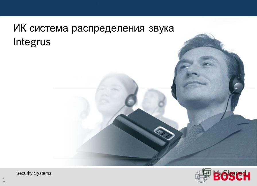 Click to edit Master title style 1 Security Systems ИК система распределения звука Integrus
