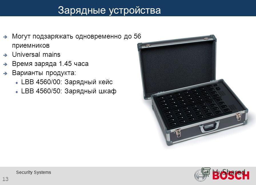 Click to edit Master title style 13 Security Systems Зарядные устройства Могут подзаряжать одновременно до 56 приемников Universal mains Время заряда 1.45 часа Варианты продукта: LBB 4560/00: Зарядный кейс LBB 4560/50: Зарядный шкаф