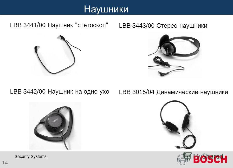 Click to edit Master title style 14 Security Systems Наушники LBB 3441/00 Наушник стетоскоп LBB 3442/00 Наушник на одно ухо LBB 3443/00 Стерео наушники LBB 3015/04 Динамические наушники