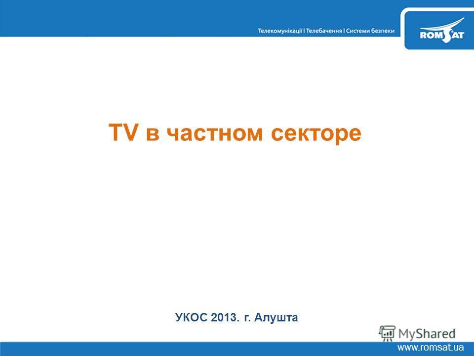 www.romsat.ua TV в частном секторе УКОС 2013. г. Алушта