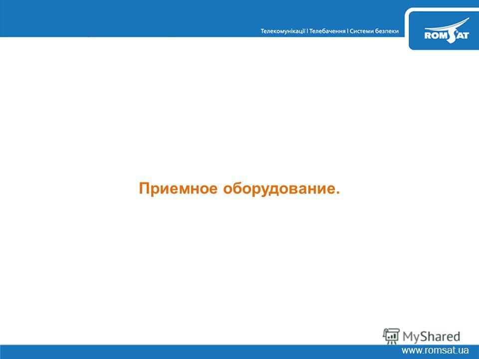 www.romsat.ua Приемное оборудование.