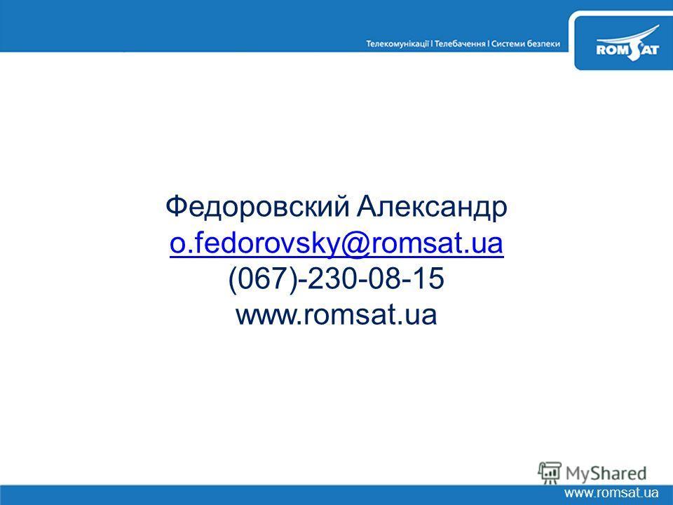 www.romsat.ua Федоровский Александр o.fedorovsky@romsat.ua (067)-230-08-15 www.romsat.ua