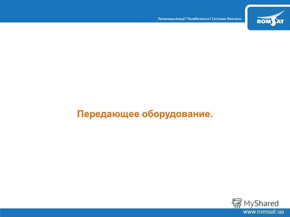 www.romsat.ua Передающее оборудование.