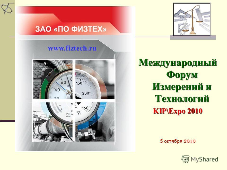 Международный Форум Измерений и Технологий KIP\Expo 2010 5 октября 2010 www.fiztech.ru