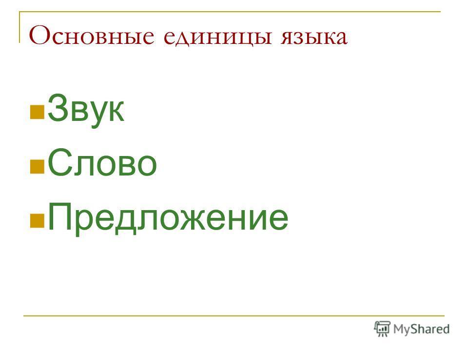 Основные единицы языка Звук Слово Предложение