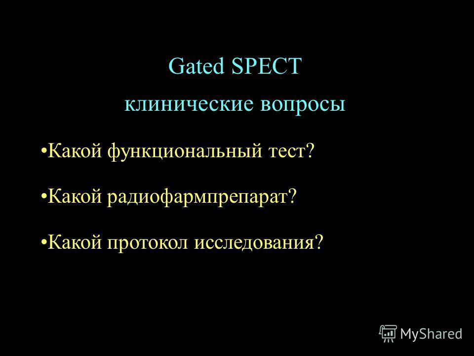 Gated SPECT клинические вопросы Какой функциональный тест? Какой радиофармпрепарат? Какой протокол исследования?