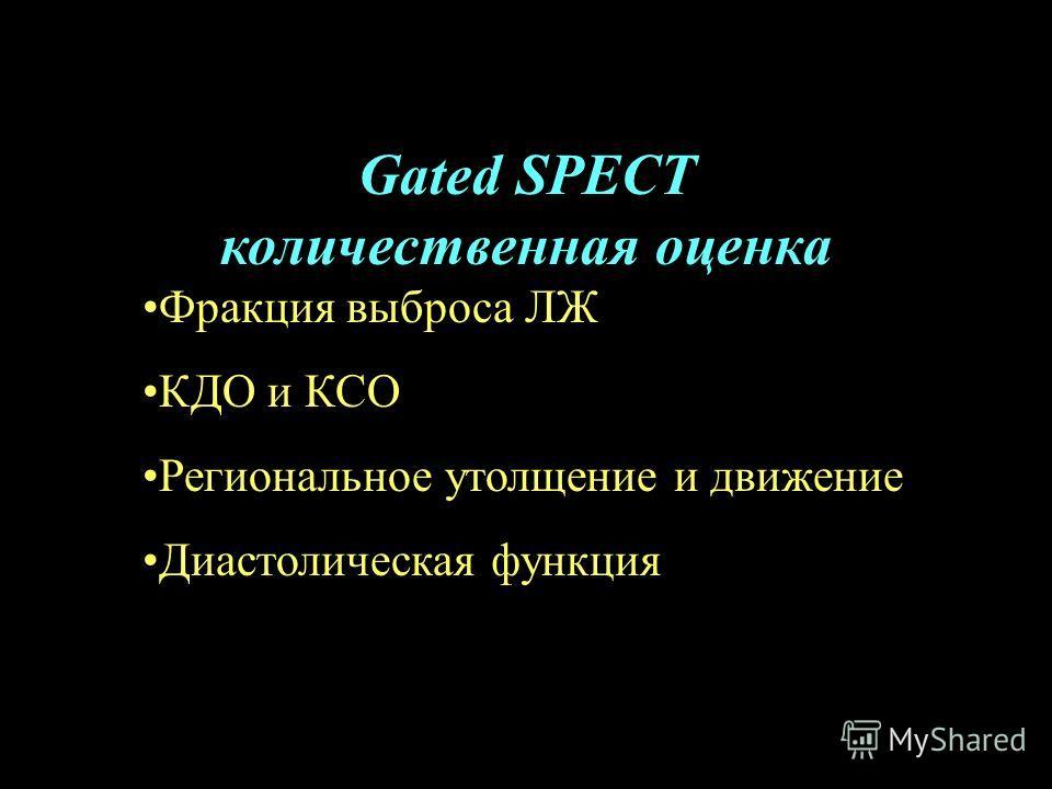 Gated SPECT количественная оценка Фракция выброса ЛЖ КДО и КСО Региональное утолщение и движение Диастолическая функция