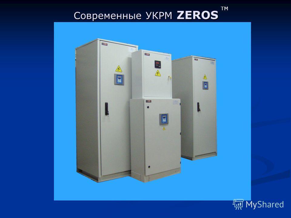 Современные УКРМ ZEROS TM