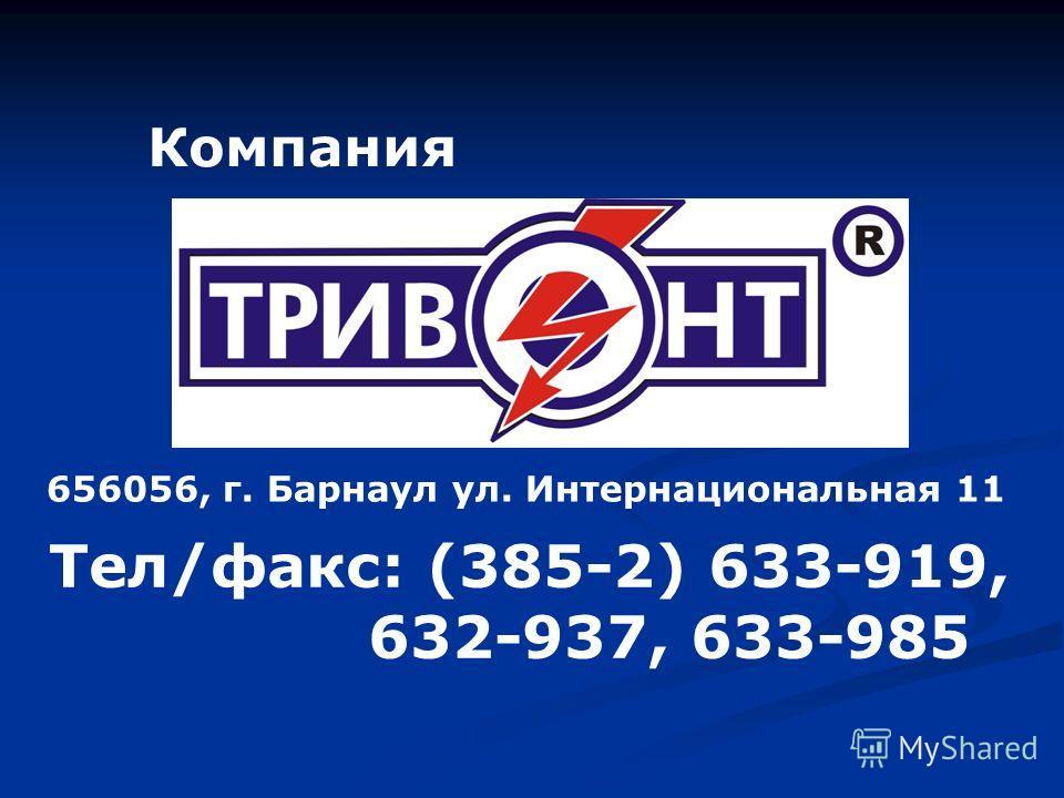 656056, г. Барнаул ул. Интернациональная 11 Тел/факс: (385-2) 633-919, 632-937, 633-985 Компания
