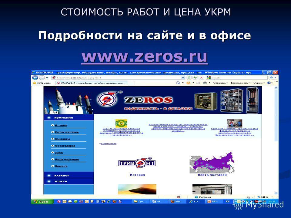 СТОИМОСТЬ РАБОТ И ЦЕНА УКРМ Подробности на сайте и в офисе www.zeros.ru
