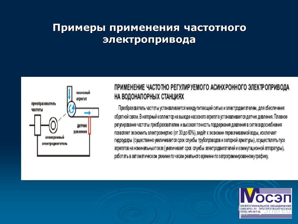 Примеры применения частотного электропривода