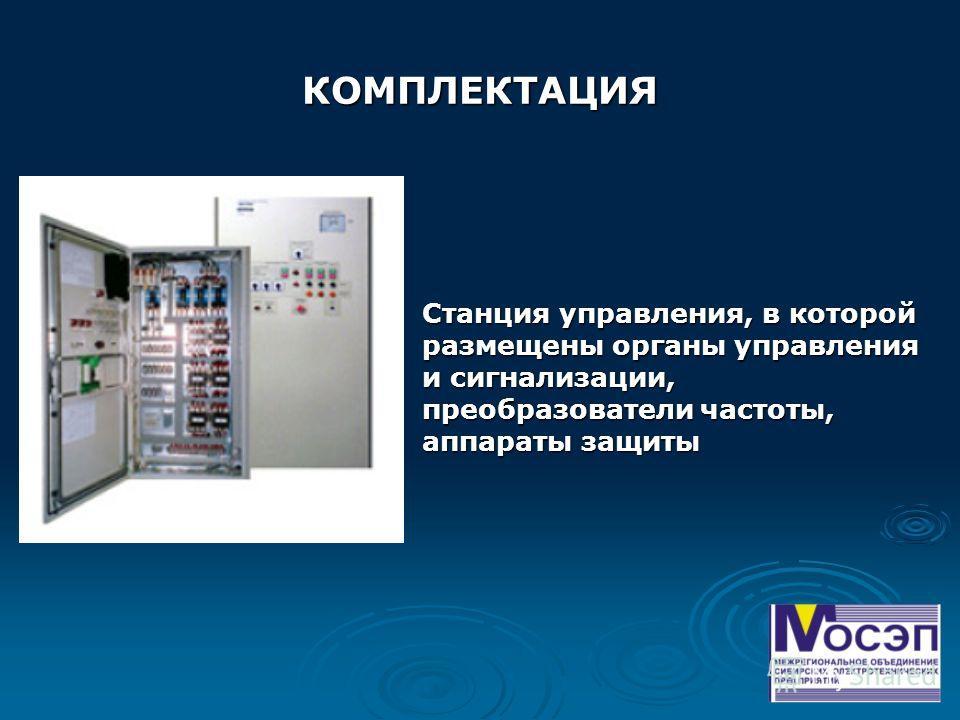 КОМПЛЕКТАЦИЯ Станция управления, в которой размещены органы управления и сигнализации, преобразователи частоты, аппараты защиты