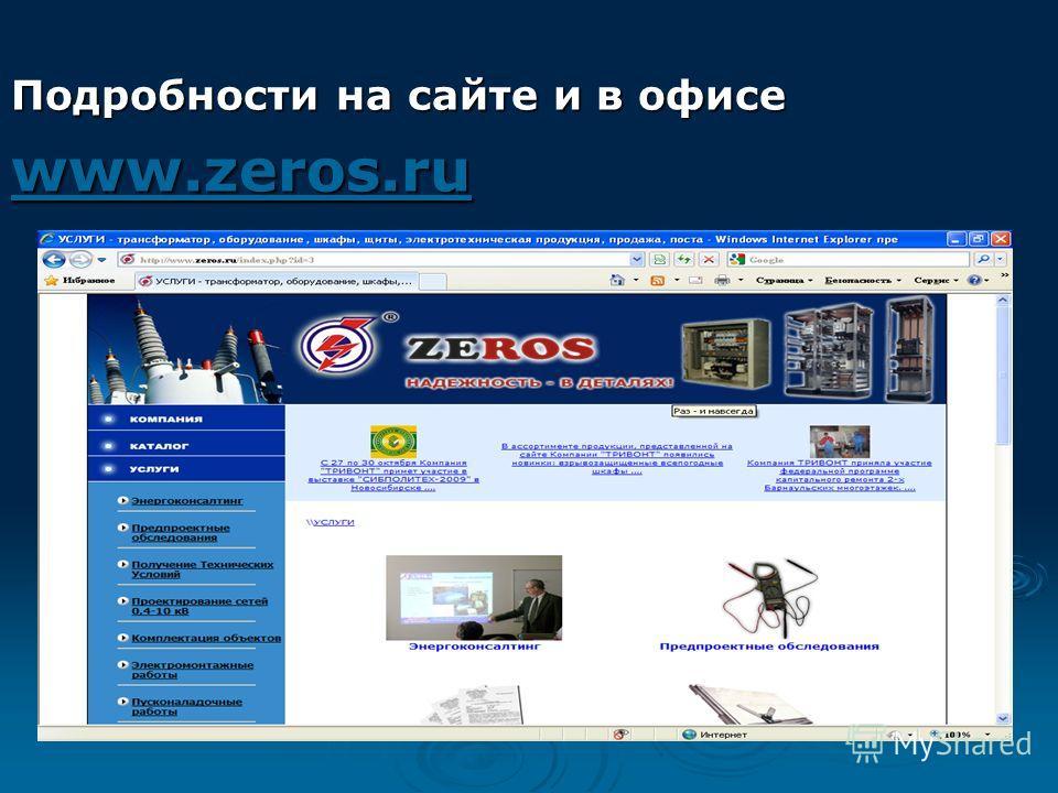 Подробности на сайте и в офисе www.zeros.ru