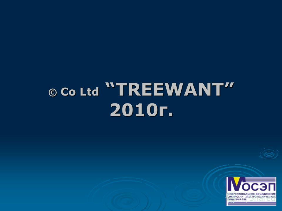 © Co Ltd TREEWANT 2010г.