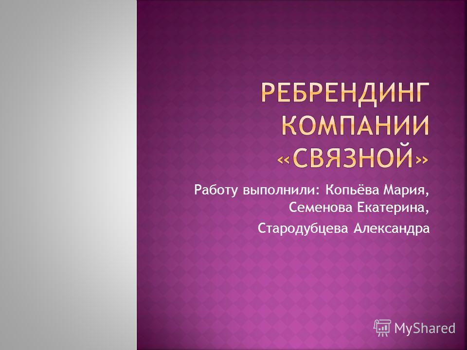 Работу выполнили: Копьёва Мария, Семенова Екатерина, Стародубцева Александра