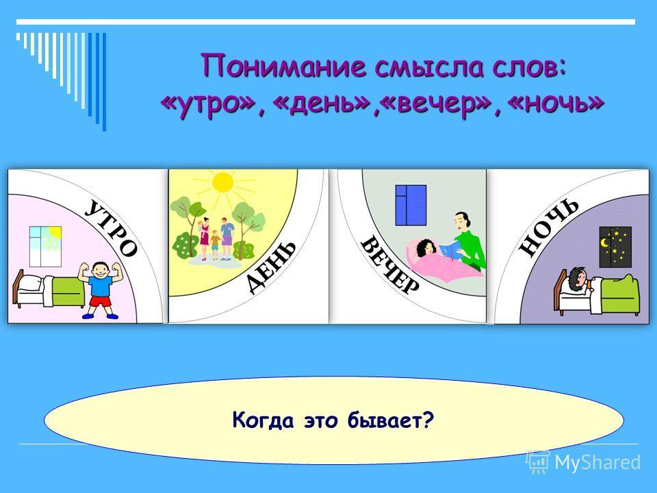 Понимание смысла обозначений: верхняя-нижняя Назови, какого цвета верхняя полоска, какого цвета нижняя полоска