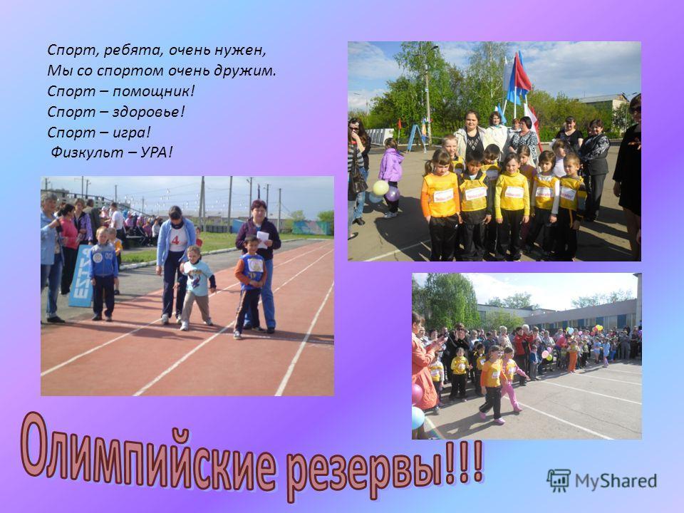 Спорт, ребята, очень нужен, Мы со спортом очень дружим. Спорт – помощник! Спорт – здоровье! Спорт – игра! Физкульт – УРА!