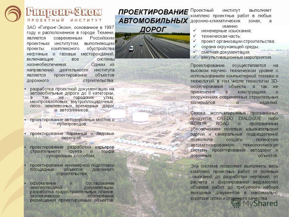 ЗАО «Гипронг-Эком», основанное в 1997 году и расположенное в городе Тюмени, является современным Российским проектным институтом, выполняющим проекты комплексного обустройства нефтяных и газовых месторождений, включающие все системы жизнеобеспечения.