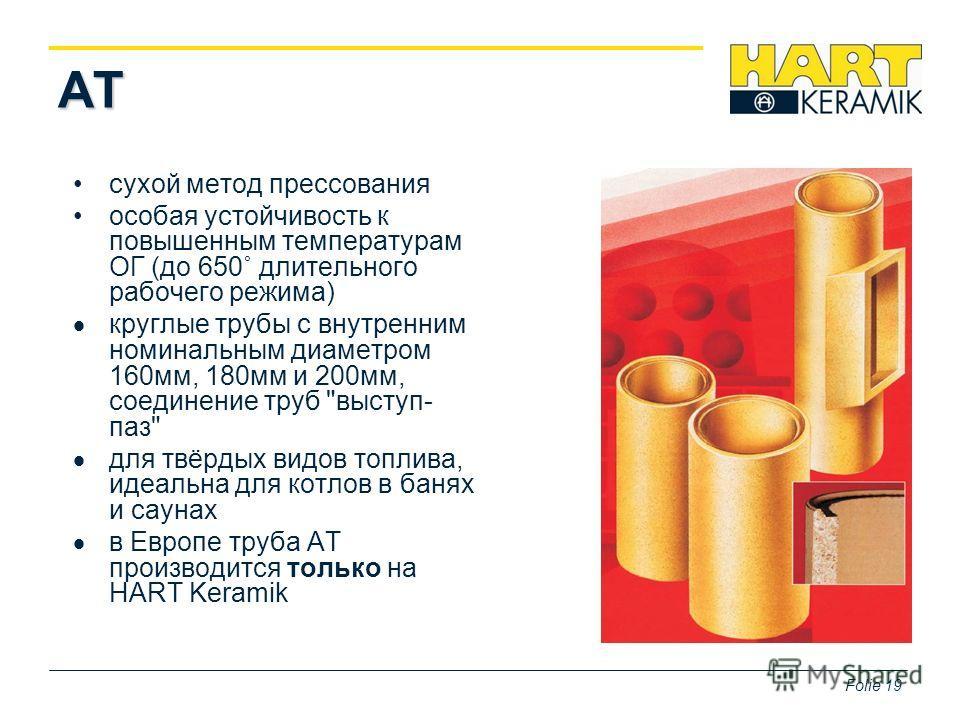 AT сухой метод прессования особая устойчивость к повышенным температурам ОГ (до 650˚ длительного рабочего режима) круглые трубы с внутренним номинальным диаметром 160мм, 180мм и 200мм, соединение труб