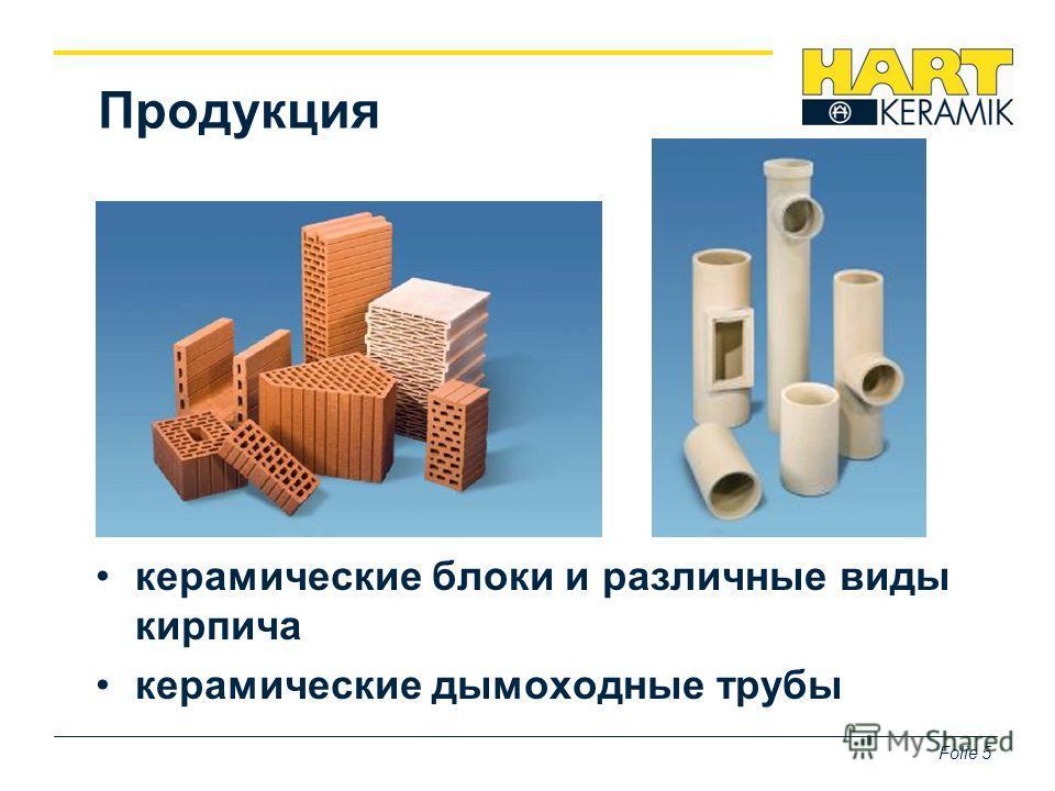 Продукция керамические блоки и различные виды кирпича керамические дымоходные трубы Folie 5